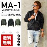 ma-1MA-1メンズおしゃれボンバージャケット
