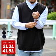大きいサイズ メンズ ニット ベスト Vネック【キングサイズ 2L 3L 4L 5L マルカワ セーター 無地 きれいめ シンプル 清潔感 黒 すっきり】