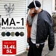 【MA-1 メンズ おしゃれ 大きいサイズ メンズ フライトジャケット ボンバージャケット 秋冬 人気 メンズファッション】【大きいサイズ メンズ】
