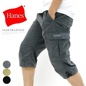 全品送料無料 Hanes ハーフパンツ メンズ ひざ下 クロップドパンツ メンズ 7分 カーゴパンツ ショートパンツ ハーフパンツ ヘインズ 部屋着 ルームウェア おしゃれ オシャレ 大人 XL LL イージーパンツ
