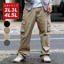 GERRY COSBY 大きいサイズ メンズ 春 全3色 2L 3L 4L 5L 6L 7L 8L カーゴポケット付き イージーパンツ