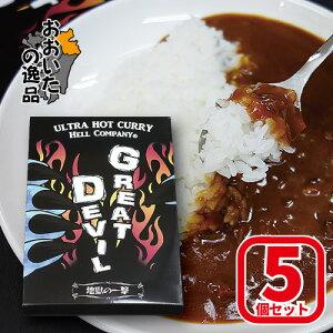 【5個セット】超激辛マニア向け GREAT DEVIL (グレートデビル) 超激辛カレー 180g(1人前)×5個Hell-Company(ヘルカンパニー)