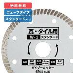 マル建/ダイゾーカッター/105/瓦/タイル