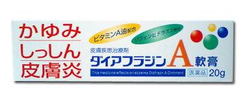 【第3類医薬品】非ステロイド【ダイアフラジンA軟膏】かゆみ止め入り 買いまわり