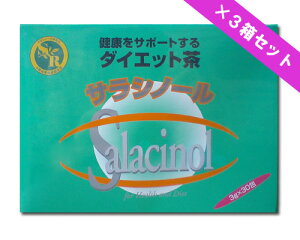 薄着の季節に間に合うように!ダイエット茶【サラシノール】(3g×30袋)3個セット