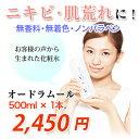 【医薬部外品】オードラムール 薬用ローション 500ml に...
