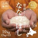 【北海道の米屋しか手に入らない】曽根さんが育てた「ななつぼし」 10kg(5kg×2袋) 29年産 ...