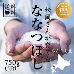 【北海道の米屋しか手に入らない】松岡さんが育てた「ななつぼし」750g(5合)29年産北海道らんこし産<玄米・白米・分づき米>【メール便送料無料】