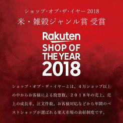 ショップオブザイヤー2018受賞