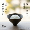 簡易包装 北海道ゆめぴりか 30kg 上川・空知産 <玄米・白米> 令和2年産 【送料無料】