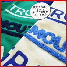ムージョンジョンmoujonjon丸高衣料長袖tシャツキッズ男の子ラグランバイカラーさがら刺繍909510011012013090cm95cm100cm110cm120cm130cmトップスカットソーロンt綿100%ロゴホワイトグリーンブルー白緑青丸高ベビー2017秋冬