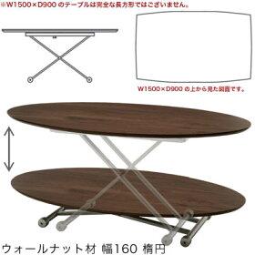 Xリフト昇降式テーブルダイニングテーブル昇降テーブルウォールナット無垢材120135150160※幅が選べます※お値段は異なります【店舗展示あり】【送料無料】【在庫あり分即出荷可能】