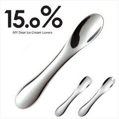 15.0%アイススプーン アイスクリーム専用スプーン グッドデザイン賞受賞15.0% タカタレムノス ...