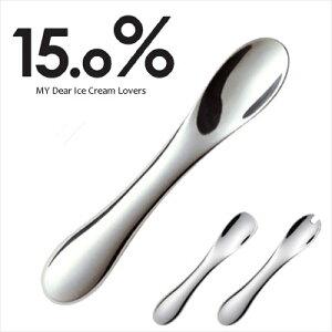 15.0%アイススプーン アイスクリーム専用スプーン グッドデザイン賞受賞タカタレムノス 15.0%...
