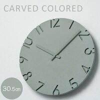レムノス 掛け時計 壁掛け時計 CARVED COLORED(カーヴドカラー) L 掛時計 グレー 直径30 ntl16-07【楽ギフ_包装】【送料無料】【あす楽】
