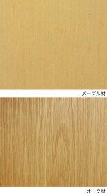 ディープシェルフキャビネット※片開A幅75ラック収納棚木製北欧ウォールナットオークブラックチェリーメープル【ポイント10倍】【送料無料】【在庫あり分即出荷可能】【WN次回6月初め】