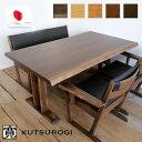時寛 ダイニングテーブル (低めのテーブルも可能) 【幅150 160 180 など】[ 木製 国産家具 無垢材 オーク材 ]【送料無料】【幅、高さ、カラーが選べます】※価格は大きさにより異なります(サイズ表参照)