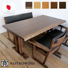 時寛(じかん)ダイニングテーブル(幅、高さ、材が選べます)