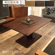 ルチア 昇降式 ダイニングテーブル 120 昇降テーブル リフティングテーブル 昇降式 木製※サイズオーダー可能【送料無料】【展示あり】[ アルダー無垢材 低め ]