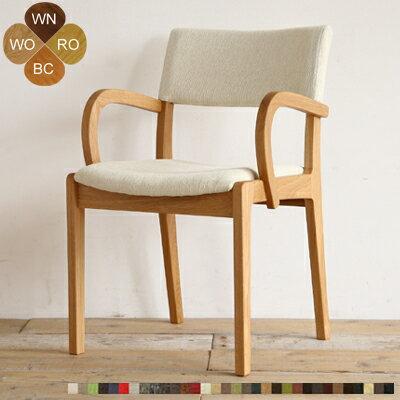 シキファニチア ピッコロ ダイニングチェア 椅子 無垢 ウォールナット オーク チェリー 肘付き 肘あり 木製※材により価格が変わります。※ご注文後 当店より正しい金額メールします。【送料無料】【受注生産】【代引不可】