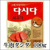 【CJ】牛肉だし(ダシタ) 100g