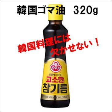 韓国ゴマ油 320g