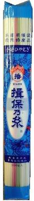 揖保乃糸冷麦 1ケース【45個×200g】