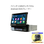 [送料無料]車載1DIN アンドロイド カーナビ 7インチDVDプレーヤー+170度バックカメラセット インダッシュ モニター タッチパネル Android8.0 ラジオ SD Bluetooth 16GB スマートフォン iPhone WiFi 無線接続 1din[D36c]