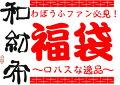 和紡布化粧落とし★黄砂★花粉症★PM2.5