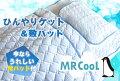 【送料無料】ひんやり涼感ケット&敷パッド≪MRCooL≫