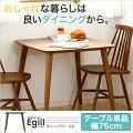 ダイニング【Egill-エギル-】ダイニングテーブル単品(幅75cmタイプ)
