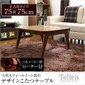 ヒーター付リビングテーブル(75cm幅・正方形)【-Tellea-テレア】(こたつテーブル・ローテーブル)