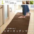 ふわふわシャギー・キッチンマットLサイズ(50×240cm)洗えるラグマット、オールシーズン対応【Enohte-エノーテ-】