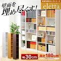 多目的収納ラック30幅【-Eletta-エレッタ】(本棚・スリム収納・すき間収納)