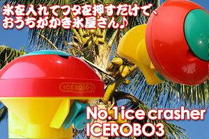 【早割】発進!おうちでかき氷屋さん!!さらさら氷いかがですか♪【日本製】【送料無料】 初雪...