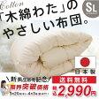 日本製 職人の綿わた掛け布団 シングル ロング (ナチュラリズム)国産 綿わた布団 綿混ふとん 敷き 選べる 綿100% 肌に優しい 蒸れない 吸湿性 天然素材 汗かきさんに 軽量 和布団のような寝心地 アトピー アレルギーにも 夏も冬も快適