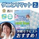 【西川】日本製 ダニ捕りマット 2個入 ダニ取りシート ダニ...