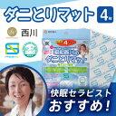 【西川】日本製 ダニ捕りマット お得用4個入 ダニ取りシート...