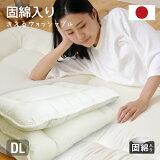 【送料無料】日本製 敷き布団 (固綿入り) ダブル ロング国産 ダブル 単品 敷き 寝具 ほこりが出にくい 清潔 布団干し 体圧分散 固綿入り 底付き感が少ない 軽い 敷布団 肩こり 腰痛にも