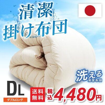 【送料無料】【日本製掛布団】【ダブル】【最安値に挑戦】日本製掛布団掛け布団かけふとん清潔