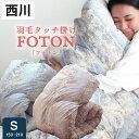 【本日⇒ポイント5倍】\洗えない羽毛布団にお困りなら/ 西川...