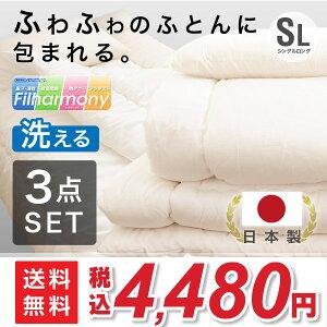 日本製 防ダニ 抗菌防臭 布団3...