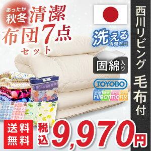 【西川毛布付】日本製 抗菌防...