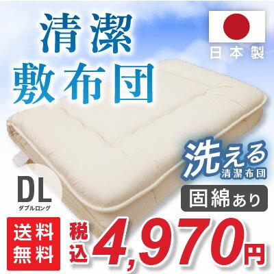 日本製 敷き布団 (固綿入り) ダブル ロング国産 ダブル 単品 敷き 寝具 ほこりが出にくい 清潔 布団干し 体圧分散 固綿入り 底付き感が少ない 軽い 敷布団 肩こり 腰痛にも