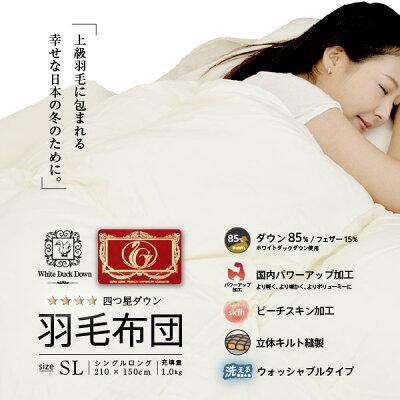 【送料無料】日本製羽毛布団シングルロング工場直送日本製国産羽毛布団高品質1.0kgシングル総重量約1.8kg送料無料ダウン85%フェザー15%年中使用可能洗える羽毛シングルクリーニングOK掛布団工場直送