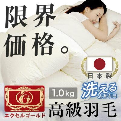 羽毛掛布団日本製/1.0kg/総重量約1.8kg/送料無料/ダウン85%/フェザー15%/年中使用可能/高品質/洗える/羽毛/羽毛布団/クリーニングOK/掛布団