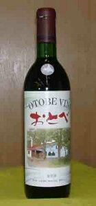乙部 富岡ワイナリー北海道産ぶどう100%おとべワイン 赤 720ml