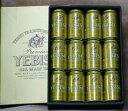 サッポロ エビスビール缶セット(YE3D) ギフト のし 包装  ギフト