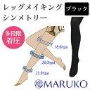 40%OFF【日本製】ヒップアップ&着圧 履くだけで脚すっき...