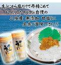 三陸の海で育った無添加生うに。保存料は一切使用しておりません100%天然塩のみあまちゃんの舞...
